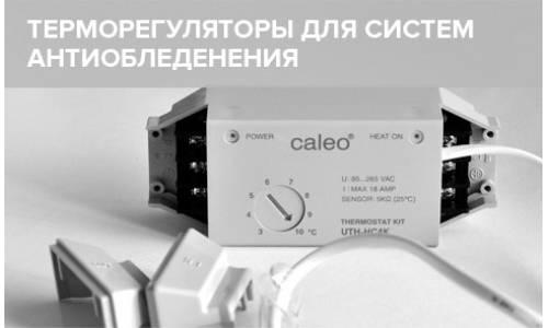 Терморегуляторы для системы антиобледенения