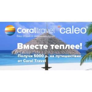 Акция CALEO и Coral Travel «Вместе теплее!»